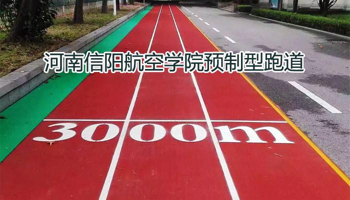 河南信阳航空学院
