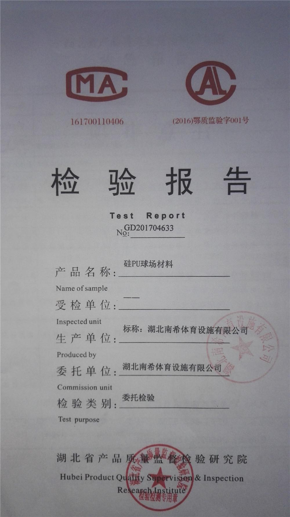 检测报告-硅pu雷竞技网站雷竞技Raybet官网